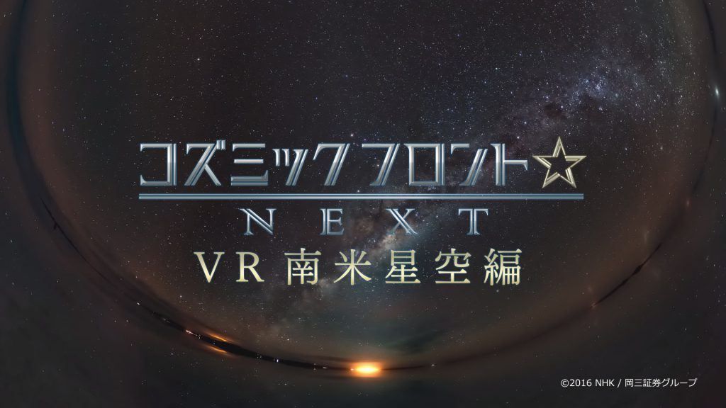 Cosmic Front Next VR
